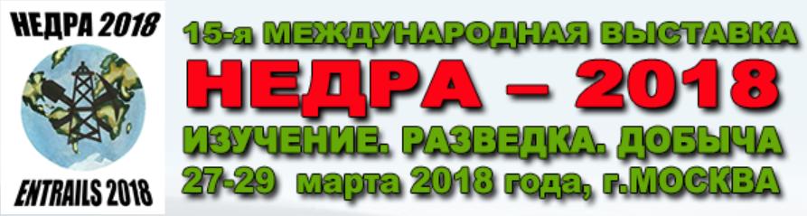 НЕДРА 2018