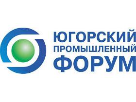 Югорский промышленный форум 2018