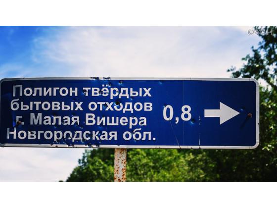 полигон ТБО