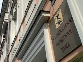 К обсуждению «мусорного» вопроса подключатся депутаты городской Думы Архангельска