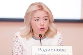 Радионова Светлана Геннадьевна