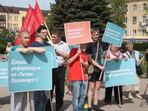 В Пскове состоялся митинг против строительства химзавода