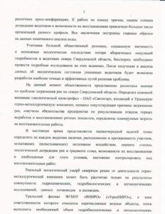 Росрыболовство назвало виновника загрязнения северных рек Среднего Урала