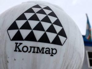 """Угледобывающая компания """"Колмар"""" инвестирует в экологические проекты около 6 млрд рублей"""