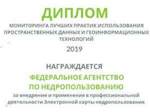 Росреестр вручил Роснедрам диплом за внедрение Электронной карты недропользования России