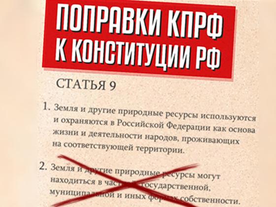 КПРФ предложила свои поправки к Конституции
