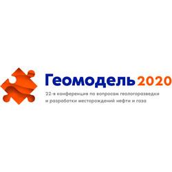 Геомодель 2020