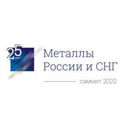 25-й Юбилейный Саммит «Металлы и горная промышленность России и СНГ 2020»