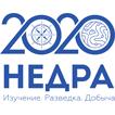 Недра 2020