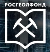 РОСГЕОЛФОНД