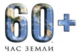 Минприроды России приглашает к участию в акции «Час Земли 2020» в формате «дома» и он-лайн