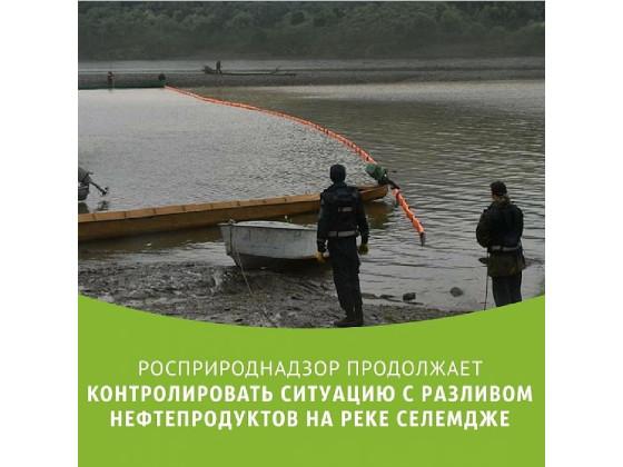 Разлив нефтепродуктов на реке Селемдже