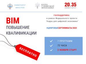 Минстрой России запускает программу подготовки специалистов по направлению BIM-технологий
