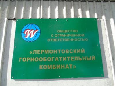 «Спирит» приступил к разработке проектной документации на техническое перевооружение обогатительной фабрики Лермонтовского ГОКа